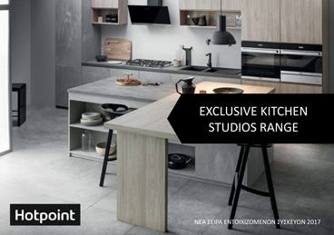hotpoint-catalogue-2017